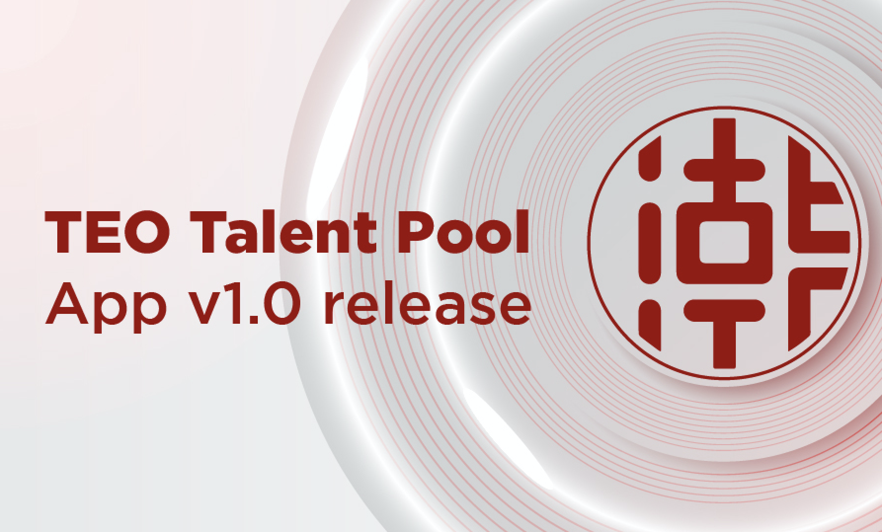 TEO Talent Pool App v1.0 launches on 20 November 2019