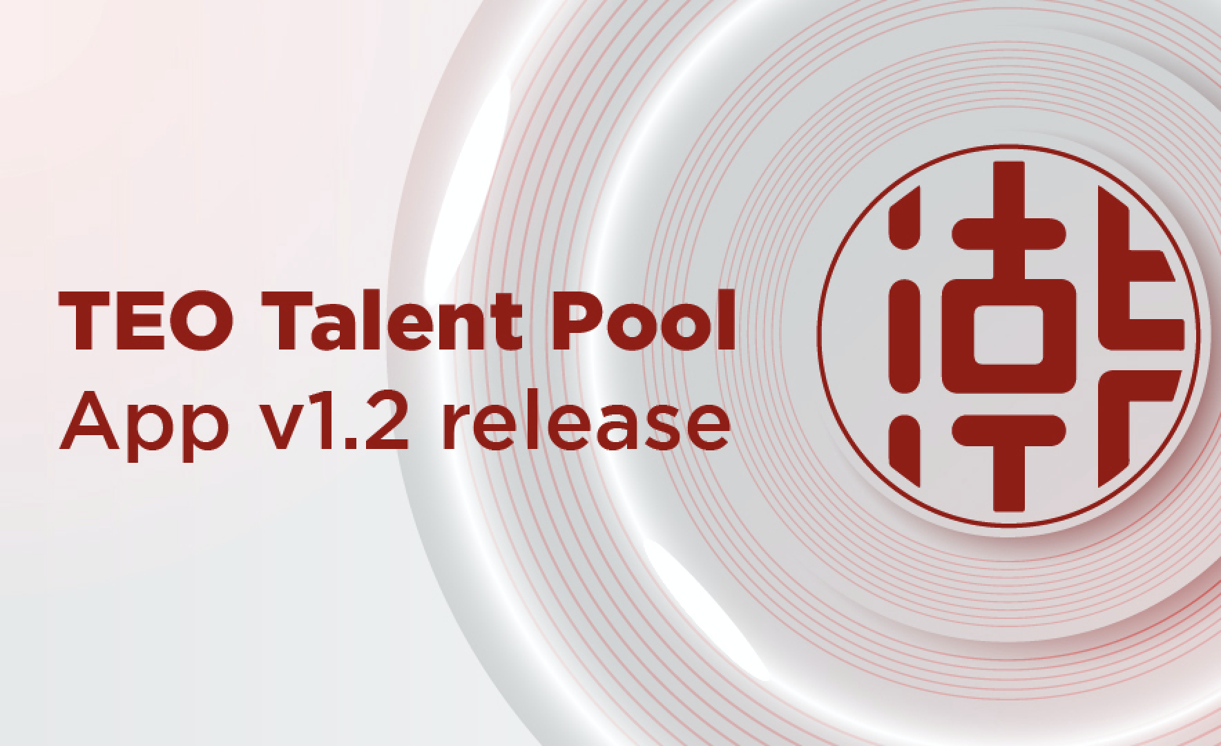 Announcement for the Release of TEO Talent Pool App v1.2 with Chinese supported function page