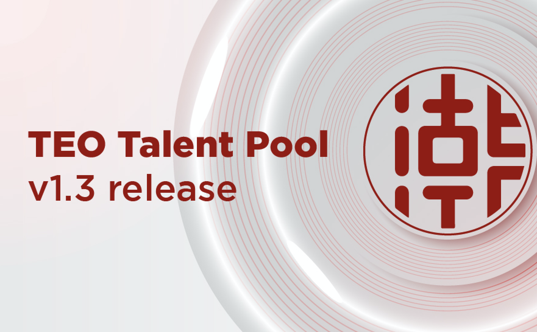 New Release of TEO Talent Pool v1.3 with Email invitation, balance trackability and token house keeping