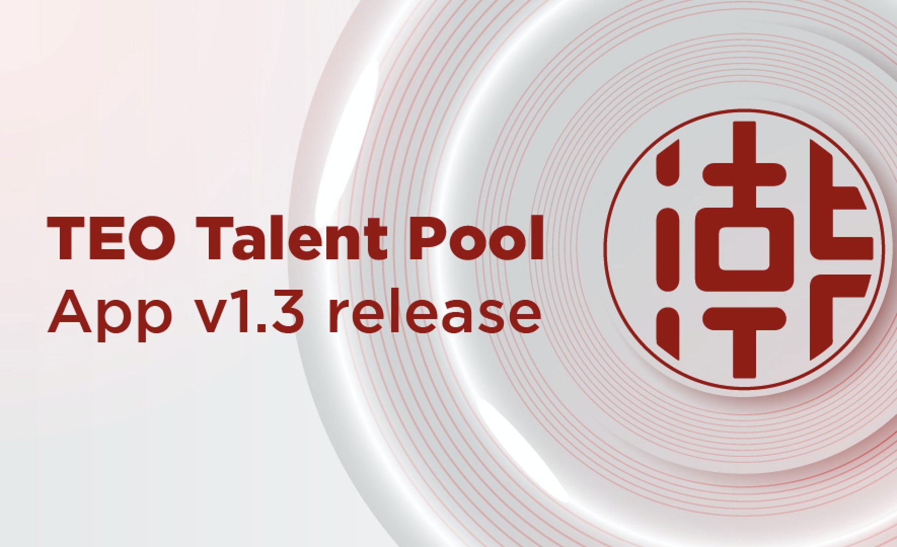 New Release of TEO Talent Pool App v1.3 with Email invitation, balance trackability and token house keeping